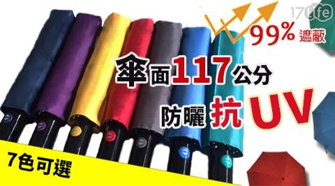 平均每支最低只要198元起(含運)即可購得46吋117公分抗UV自動開收傘1支/2支/4支/6支,多色任選。