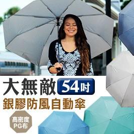 SKY 大傘面 銀膠 防風自動傘