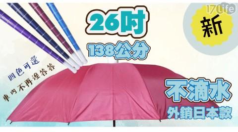 雨傘/外銷傘/大傘面/日本傘/不滴水/大傘