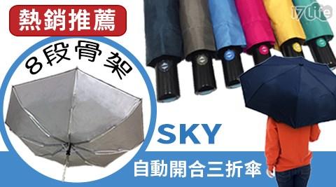 46吋/超大/抗UV/自動傘/傘/晴雨傘/雨傘/摺疊傘/颱風