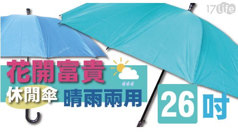 46吋/超大/抗UV/自動傘/傘/晴雨傘/雨傘/摺疊傘/颱風/雨具