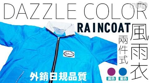 46吋/超大/抗UV/自動傘/傘/晴雨傘/雨傘/摺疊傘/雨衣/鱷魚牌/風雨衣
