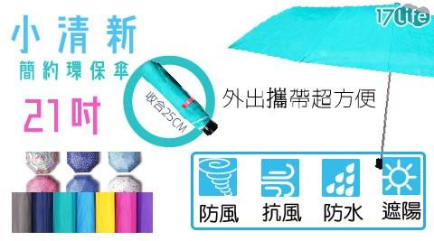 小清新簡約簡約環保傘/環保傘/傘/雨傘/雨具/晴雨傘/遮陽傘/防曬傘/摺疊傘
