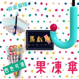 夢幻馬戲團透明童趣造型兒童果凍傘