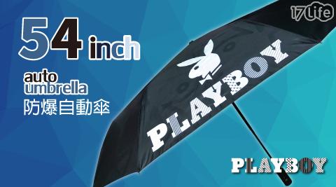 黑膠/傘/雨傘/雨具/遮陽傘/防曬傘/晴雨傘/反向傘/防風傘/摺疊傘