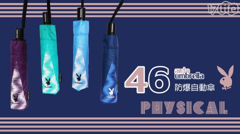 黑膠/傘/雨傘/雨具/遮陽傘/防曬傘/晴雨傘/反向傘/防風傘/摺疊傘/PLAYBOY/三折傘