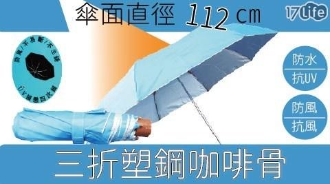 大傘面/傘面/雨具/雨傘/福懋/福懋布/塑鋼/咖啡骨/三折傘