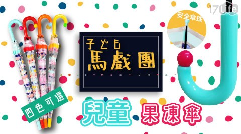 夢幻馬戲團透明童趣造型兒童果凍傘/傘/雨傘/雨具/果凍傘/透明傘/直立傘/兒童傘/童趣/造型