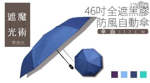 黑膠/傘/雨傘/雨具/遮陽傘/防曬傘/晴雨傘/防風傘/摺疊傘