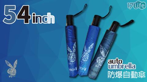 黑膠/傘/雨傘/雨具/晴雨傘/摺疊傘/防爆/自動傘