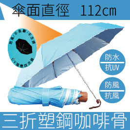 福懋布塑鋼咖啡骨三折傘