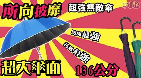 高爾夫球傘/150CM/大傘面/傘面/雨具/雨傘