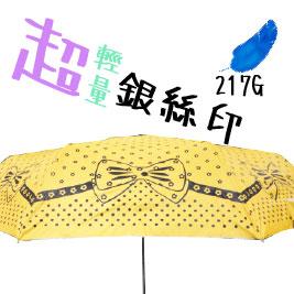 買一送一!超輕量銀絲印雨傘(隨機出貨)