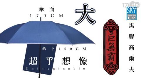 170CM巨無霸黑膠專利滑軌高爾夫球傘/170CM/巨無霸/高爾夫/高爾夫球傘/黑膠/黑膠傘/專利/雨傘