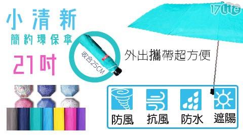 防潑水傘布,反射紫外線抗UV。 高密度傘布,銀膠內裏,遮光效果加強。 鋼線骨+鐵骨,抗風防風。