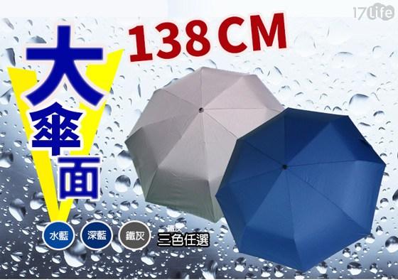 大傘面/138公分/極簡/高質/感自動/開收傘/雨天/雨具