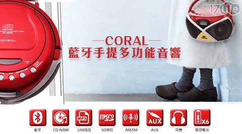 CORAL/CD8888/藍芽手提多功能音響