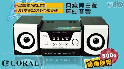 CORAL DVM328/典藏黑白配床頭音響