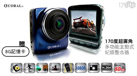 只要1,880元(含運)即可享有【CORAL】原價4,990元G2-170度超廣角1080P多功能主動式紀錄整合器(行車紀錄器+停車監控記錄+路線軌道偏移+距離警報)1台,再加贈8G記憶卡!