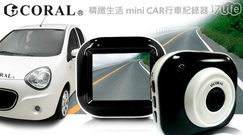 CORAL /DVR-628 /1.8吋/輕巧型 /1080P /熊貓眼/行車記錄器