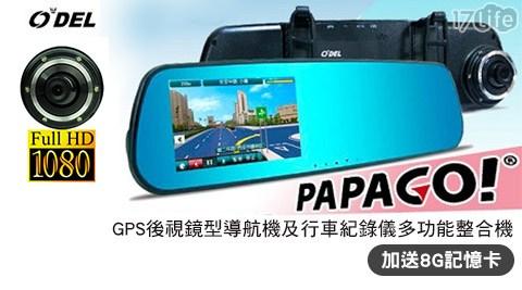 ODEL/ TP-768 /GPS/ 後視鏡型/導航機/行車紀錄儀/多功能整合機 /8G記憶卡