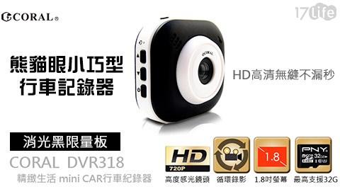 消光黑限量板/HD高清無縫不漏秒熊貓眼小巧型行車記錄器(東方)