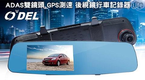 ADAS雙鏡頭GPS測速後視鏡行車記錄器