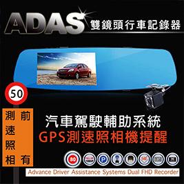 【CORAL】ADAS雙鏡頭GPS測速後視鏡行車記錄器
