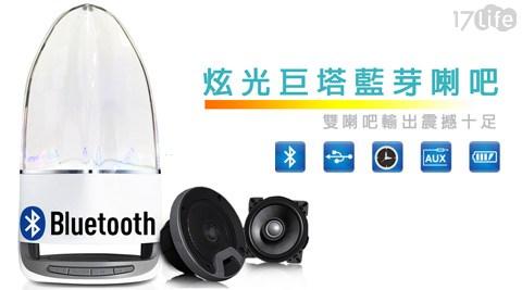只要299元(含運)即可享有原價1,680元LED炫彩喇叭/藍芽喇叭(福利品)1入只要299元(含運)即可享有原價1,680元LED炫彩喇叭/藍芽喇叭(福利品)1入。