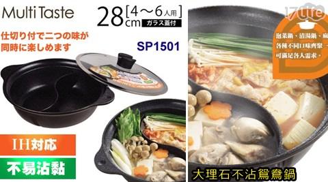 平均每入最低只要729元起(含運)即可購得【Multi Taste】韓國大理石不沾鴛鴦鍋28cm(SP-1501)1入/2入。