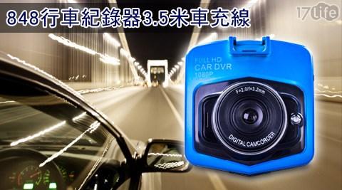 848/行車紀錄器/3.5米/車充線