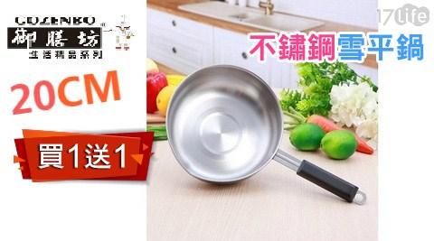 買一送一/超低破盤價/御膳坊/不鏽鋼 斷熱雪平鍋/雪平鍋/鍋子