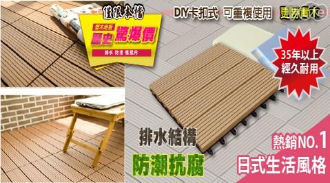 【家適帝】頂級抗腐仿實木防滑防火塑木地板(15片/組)