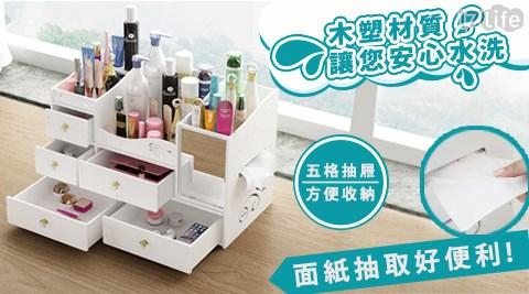 【家適帝】木塑化妝鏡台小物收納盒/家適帝/收納盒/化妝台收納/收納