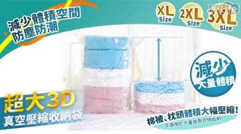3D立體超大真空壓縮收納袋-XL/收納袋-/壓縮/真空/超大/立體/3D