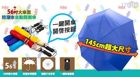 家適帝/56吋超大傘面防潑水自動開雨傘/雨傘/雨具/防潑水/自動