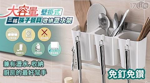 家適帝/大容量壁掛式三格筷子餐具收納瀝水架/壁掛式/筷子/餐具/收納/瀝水架