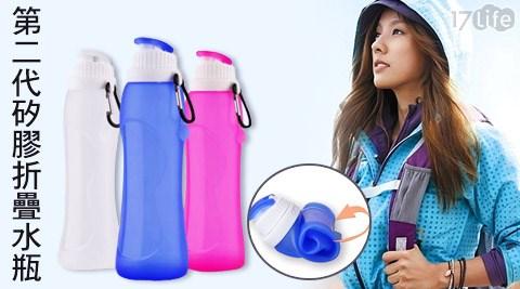 平均每入最低只要159元起(含運)即可購得第二代矽膠折疊水瓶1入/2入/4入/8入/16入,顏色:寶石藍/天使白/魅力粉。
