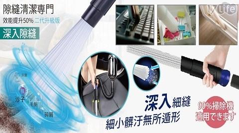 【家適帝】升級款強力清潔隙縫吸塵器接頭 (二代升級款)