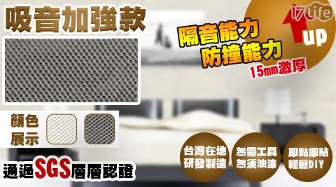 台灣製3D防撞隔音泡棉吸音壁貼