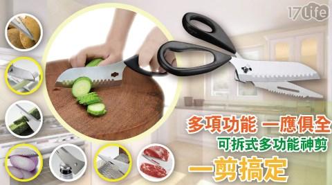 不鏽鋼多功能可拆式神剪/料理剪刀/剪刀