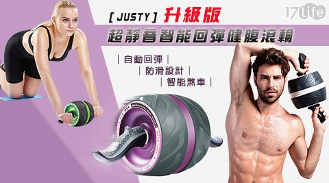 JUSTY/升級版/超靜音/智能/回彈/健腹滾輪/健身/人魚線/滾輪/運動/塑身