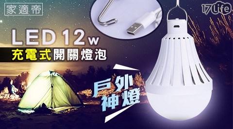 家適帝/JUSTY/戶外神燈/燈/照明/LED/充電式開關燈泡/充電式/燈泡/12W