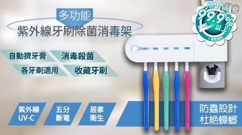 【買1送1 】【家適帝】紫外線多功能牙刷消毒防蟑收納架 (附自動擠牙膏
