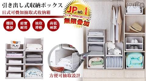 【家適帝】日式可疊加抽取式收納箱