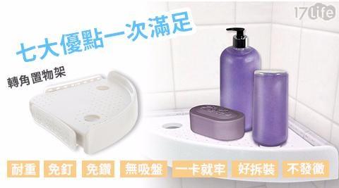 家適帝/收納/廚房收納/浴室收納/置物架/免釘鑽/無吸盤/轉角置物架/轉角
