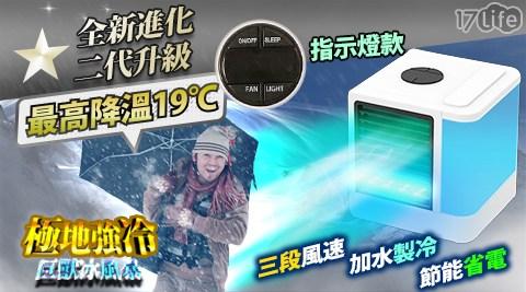 第三代旗艦款-專業攜帶型降溫移動水冷扇