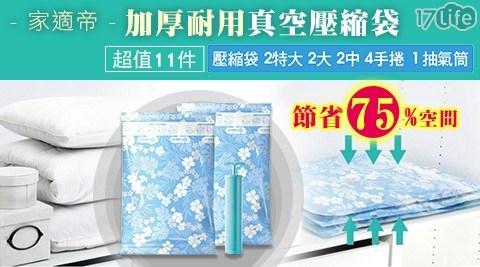 【家適帝】加厚耐用真空壓縮袋超值11件 (贈抽氣筒)
