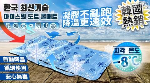 清涼防滑冰涼墊
