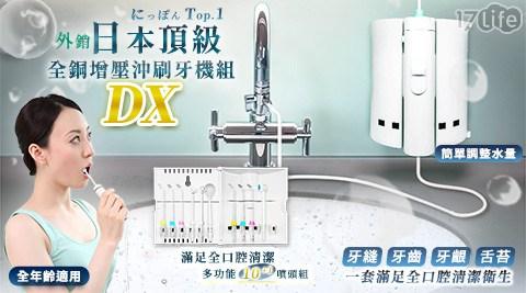 DX/增壓/全銅/日本/沖刷牙機/沖刷/沖牙